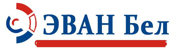 """Официальный партнер АО """"ЭВАН"""" на территории РБ"""